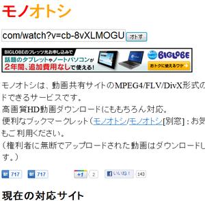 Monootoshi1